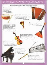 ребусы про музыкальные инструменты с ответами Августа  рефераты на тему музыкальные инструменты referaty na temu muzykalnye