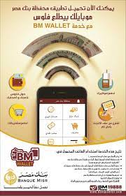 يمكنك الان تحميل تطبيق محفظة بنك مصر... - Banque Misr بنك مصر
