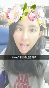 dare 斗鸡眼 伸舌头with the snapchat flower filter caption is 宝宝空虚寂寞冷 post on snapchat and here too ask fm shirlync
