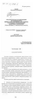 Петербургские преподаватели не поверили что Путин списал  Автореферат на диссертацию В В Путина Стратегическое планирование воспроизводства минерально сырьевой базы региона в условиях формирования рыночных