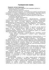 Отчет о производственной практике Гражданское право реферат по  Гражданское право реферат по гражданскому праву и процессу скачать бесплатно диспозитивные сервитуты самозащита виндикационный соглашение правовой