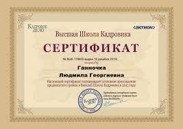 Дипломы и сертификаты преподавателей О нас Дипломы и сертификаты Сертификат Высшей Школы Кадровика