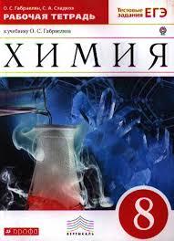 Химия класс Рабочая тетрадь к учебнику О С Габриеляна  Химия 8 класс Рабочая тетрадь к учебнику О С Габриеляна
