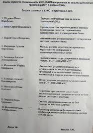 Примерные темы дипломных работ Сентября МТУСИ ВМ  Ну вот как и обещал Примерные темы дипломных работ