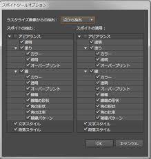 Illustratorのツールオプション表示方法と指示の設定方法 How To