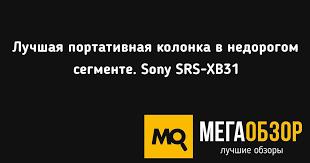 Лучшая <b>портативная колонка</b> в недорогом сегменте. <b>Sony SRS</b> ...