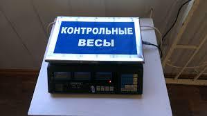 Контрольные весы в магазине advokatinfo ru  контрольные весы в магазине