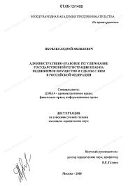 Диссертация на тему Административно правовое регулирование  Административно правовое регулирование государственной регистрации прав на недвижимое имущество и сделок с ним в Российской Федерации тема диссертации и