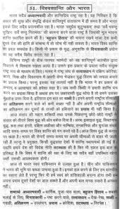 sample essay on ldquo world peace and rdquo in hindi 100051
