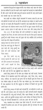raksha bandhan messages essay in hindi and english  raksha bandhan essay in hindi