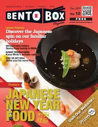 Amakara Okinawa 120115 Bentbox By Bento Box Issuu