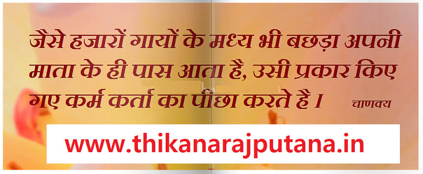 rajput slogans in hindi