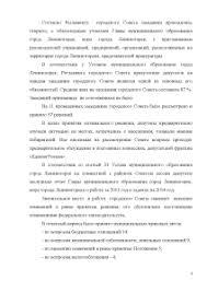 Отчёт по производственной практике в администрации son ya Года я был направлен для прохождения производственной практики в Администрацию Новокубанского городского Отчет по производственной практике на предприятии