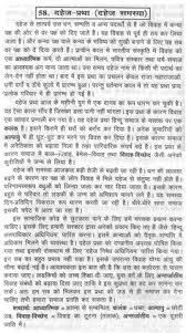 """dowry problem essay essay on """"the dowry system"""" complete essay for class 10 class"""