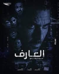 فيديو مسرب فيلم العارف أحمد عز عودة يونس من هم ابطال العارف - اخر حاجة