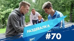 what is net tutorial: arshavin fifa 09 «Раздевалка» на «Зенит-ТВ»: выпуск  №70