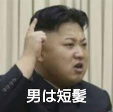 やっぱり男は短髪なのか Exileatsushiのニューヘアに短い方が好き