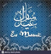 Arabisch islamische Kalligraphie von Text Eid Mubarak für Eid. Vektor  Stock-Vektorgrafik - Alamy