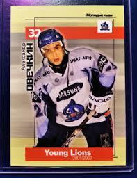 Alex ovechkin rookie card young guns. Alex Ovechkin Pre Rookie Card Young Lions 01 02 Ebay