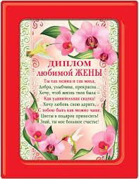 Диплом любимой жене Интернет магазин товаров для праздника Ананас Диплом любимой жене