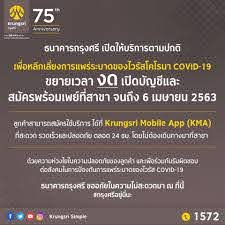 Krungsri Simple - ธนาคารกรุงศรี ขยายเวลา งดเปิดบัญชี...