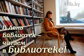 Картинки по запросу поздравление с днем библиотек душевное в прозе