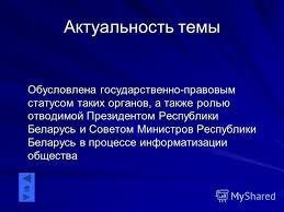 Презентация на тему Министерство образования Республики Беларусь  3 Актуальность