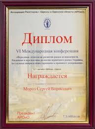 Награды и достижения Агентство недвижимости Добромир   Диплом vi Международной конференции 8 11 сентября 2005 года г