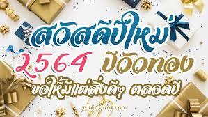 แจก คำอวยพรปีใหม่ 2564 กลอนปีใหม่ รูปอวยพร สวัสดีปีใหม่ญาติผู้ใหญ่ 2021 | คำ อวยพรปีใหม่, สวัสดีปีใหม่, การ์ดทำเอง