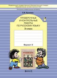 gdzlol Решебник ГДЗ по русскому языку класс Бунеева проверочные  Проверочные и контрольные работы Бунеева Е В