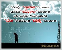 Teluguquotezin Best Love Telugu Quotes Saying About Life Telugu