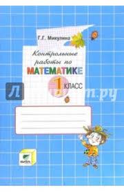 Книга Контрольные работы по математике класс ФГОС  Контрольные работы по математике 1 класс ФГОС