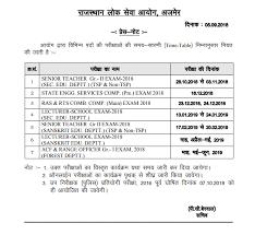 Rpsc Recruitment 2018 Check Exam Dates For Sr Teacher Lecturer