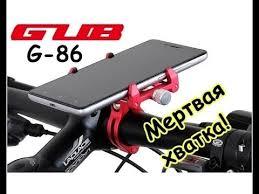 Крепление для телефона на <b>руль велосипеда</b> из алюминия GUB ...