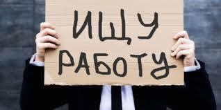 Безработица растет незначительно Газета Красный уралец Безработица растет незначительно