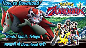 Pokemon Movie 13:- Zoroark Master of illusion In Hindi, Tamil, Telugu,  language How to Download - YouTube