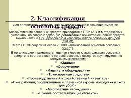 Презентация по бухгалтерскому учету на тему Учет основных средств  2 Классификация основных средств Для организации учета основных средств ва
