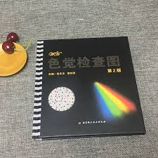 Color Vision Check Chart 2nd Edition New Revision Color
