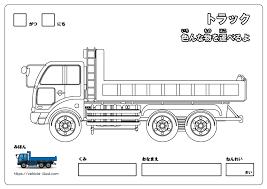 トラックのぬり絵 ビークルイラスト 商用無料フリーの車乗り物