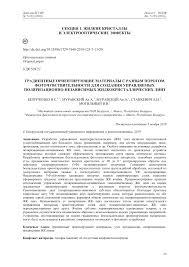 (PDF) Оригинальная статья Original paper УДК 539.22 ...