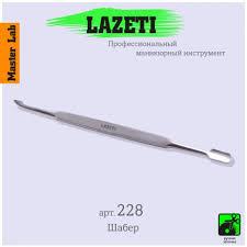 Маникюрные инструменты LAZETI - Школа красоты Версаль