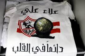 "Zamalek SC on Twitter: ""📸| علاء علي رحمه اللّٰه حاضرًا على تيشرت احتفال  لاعبينا بدوري هذا الموسم ♥️ #CHAMP13NS | #Zamalek | #MostTitledIn20C |  #الزمالك… https://t.co/pkgPD061Xc"""
