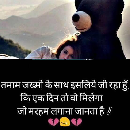 sad love shayari in hindi for girlfriend hindi shayari