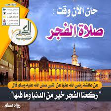 """رسائل من القران در توییتر """"حان الآن موعد آذان صلاة الفجر بتوقيت مكة المكرمة  5:40ص #الأربعاء 5/24هـ 1/30م من شهر #جمادى_الأولى . الصلاة خير من النوم 📢  {وَأَنْذِرْ عَشِيرَتَكَ الأَقْرَبِينَ} . #كم_مغرد_لذكر_الله ."""