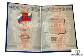 Диплом в Красноярске