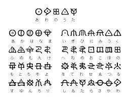 「ホツマ文字「サ」」の画像検索結果