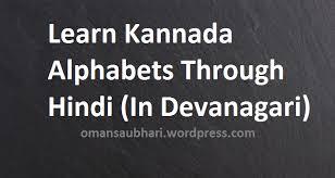 Learn Kannada Alphabets Through Hindi Devanagari