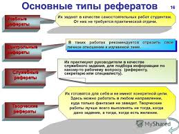 Презентация на тему Какие формы и методы внеаудиторной  17 Основные типы