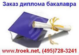 Диплом бакалавра на заказ Заказать диплом бакалавра Дипломная  Заказ диплома бакалавра Заказать диплом бакалавра диплом бакалавра на заказ заказ дипломной работы