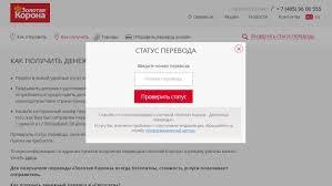 Инструкция получение займа онлайн с перечислением на Золотую Корону Статус перевода
